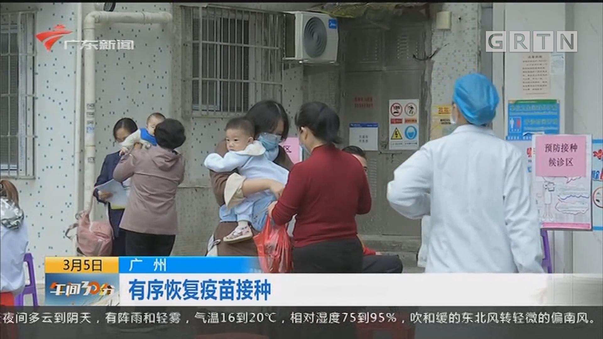 广州:有序恢复疫苗接种