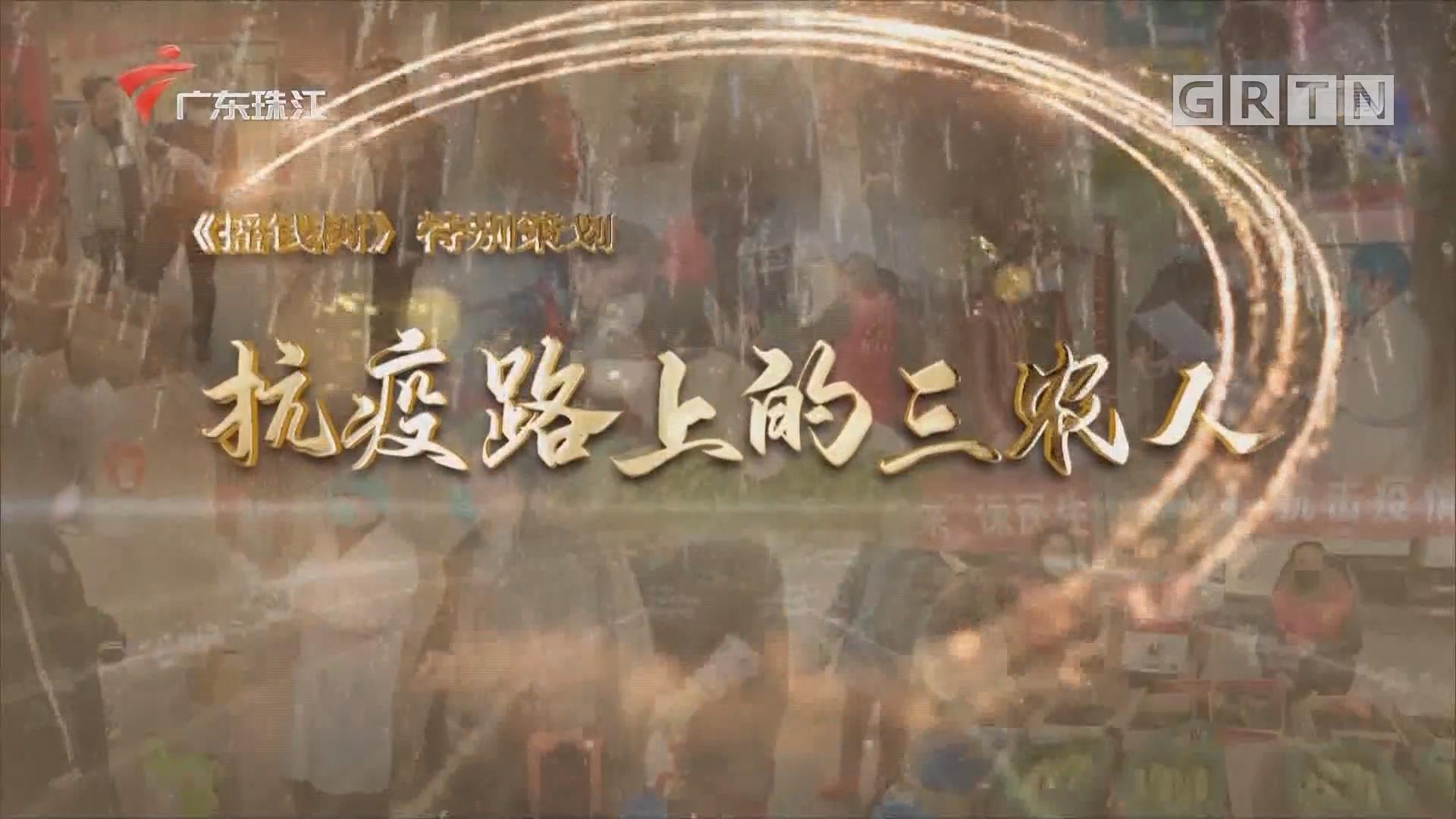[HD][2020-03-26]摇钱树:抗疫路上的三农人 徐建霞