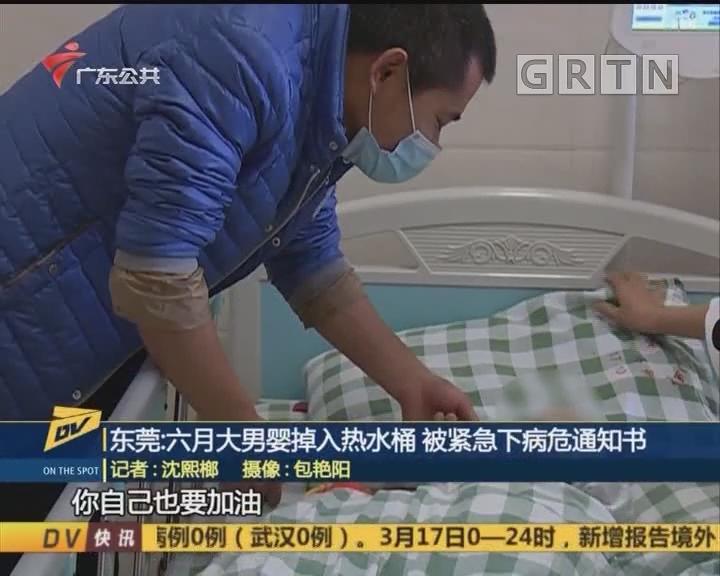 (DV现场)东莞:六月大男婴掉入热水桶 被紧急下病危通知书