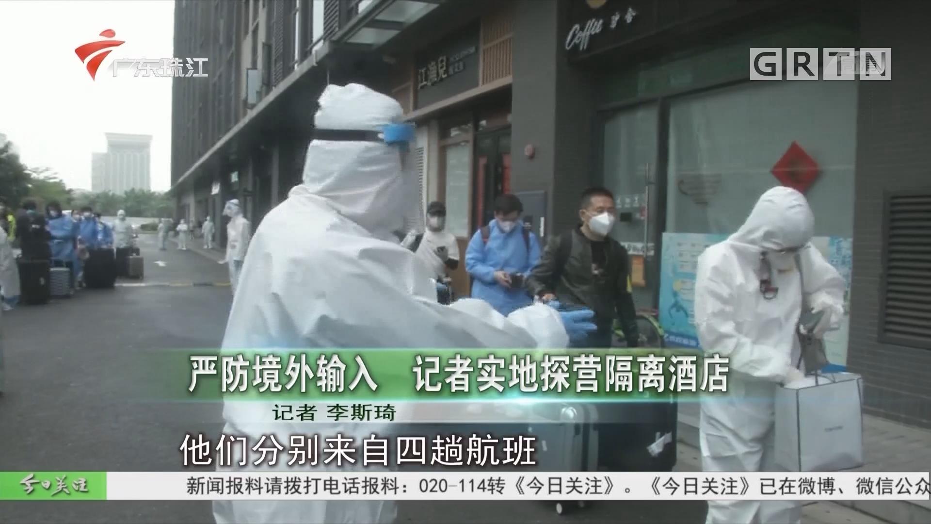 严防境外输入 记者实地探营隔离酒店