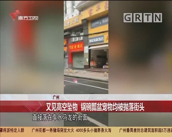 廣州 又見高空墜物 鍋碗瓢盆寵物均被拋落街頭