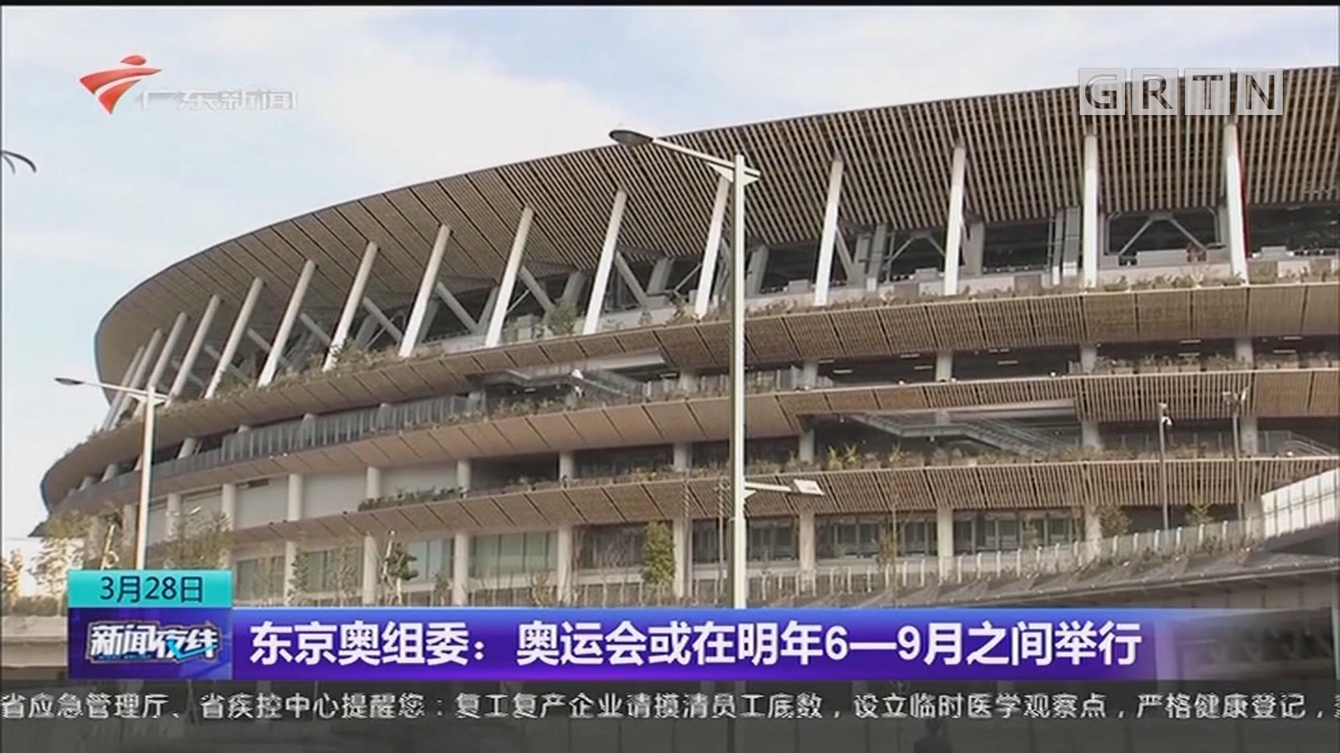 东京奥组委:奥运会或在明年6—9月之间举行