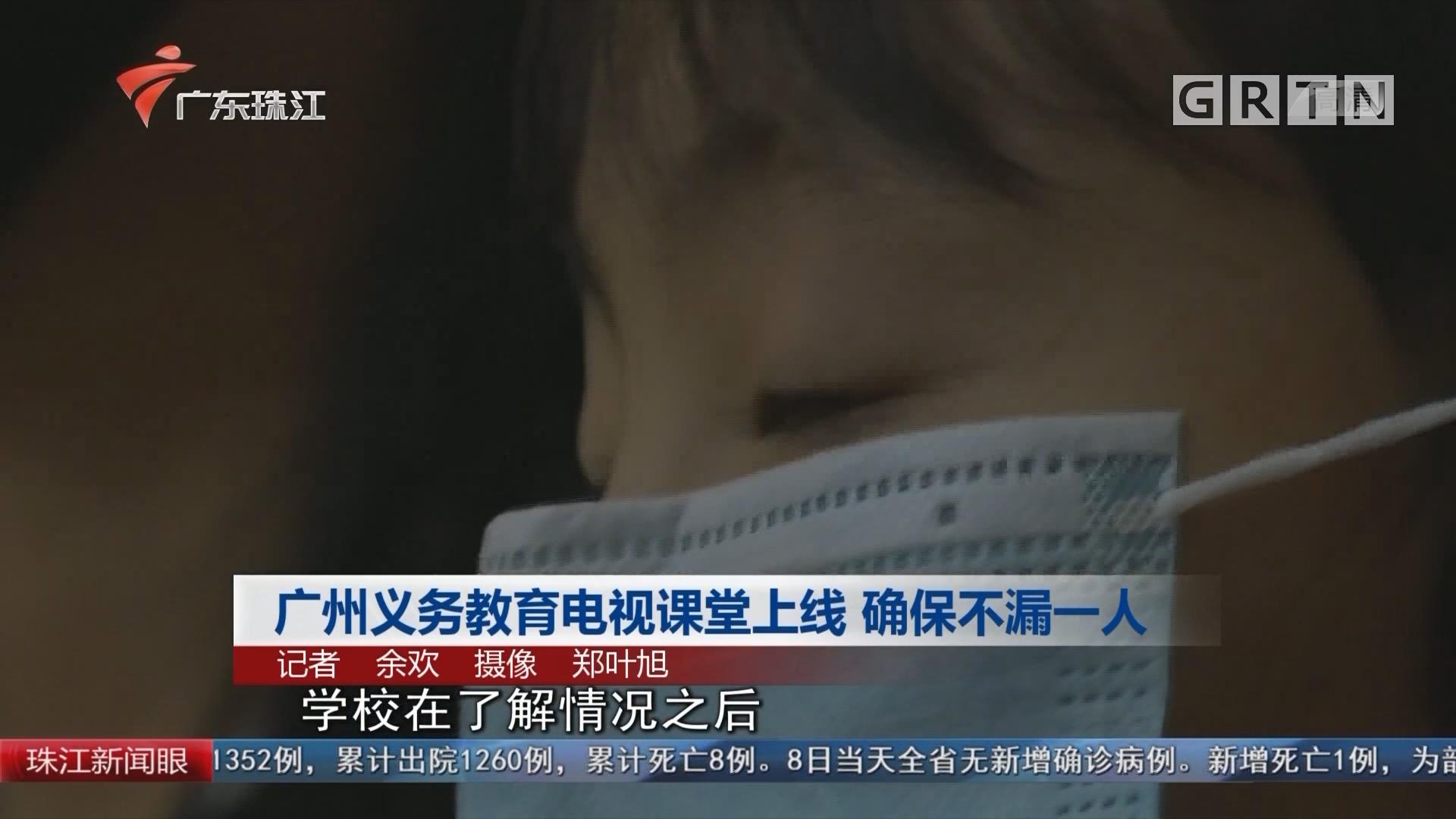 广州义务教育电视课堂上线 确保不漏一人