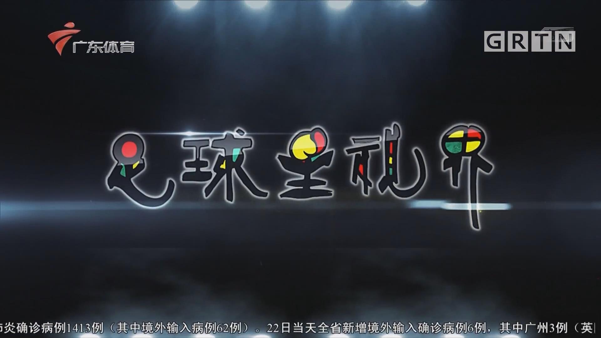 [HD][2020-03-23]足球星视界