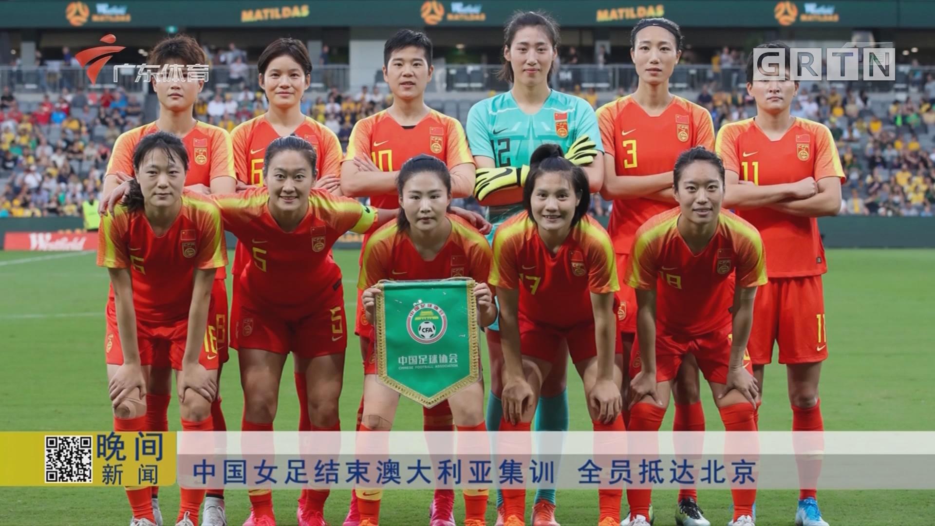 中国女足结束澳大利亚集训 全员抵达北京