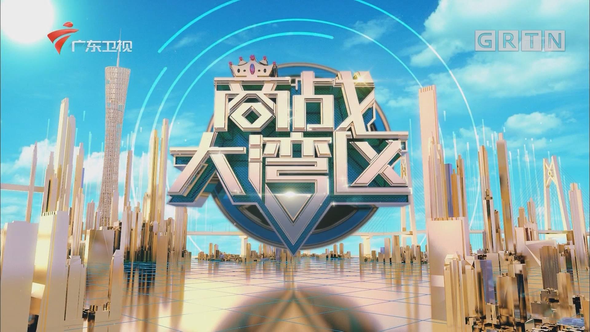 [HD][2020-03-07]商战大湾区