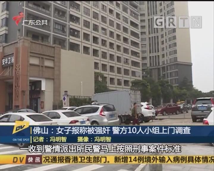 (DV现场)佛山:女子报称被强奸 警方10人小组上门调查