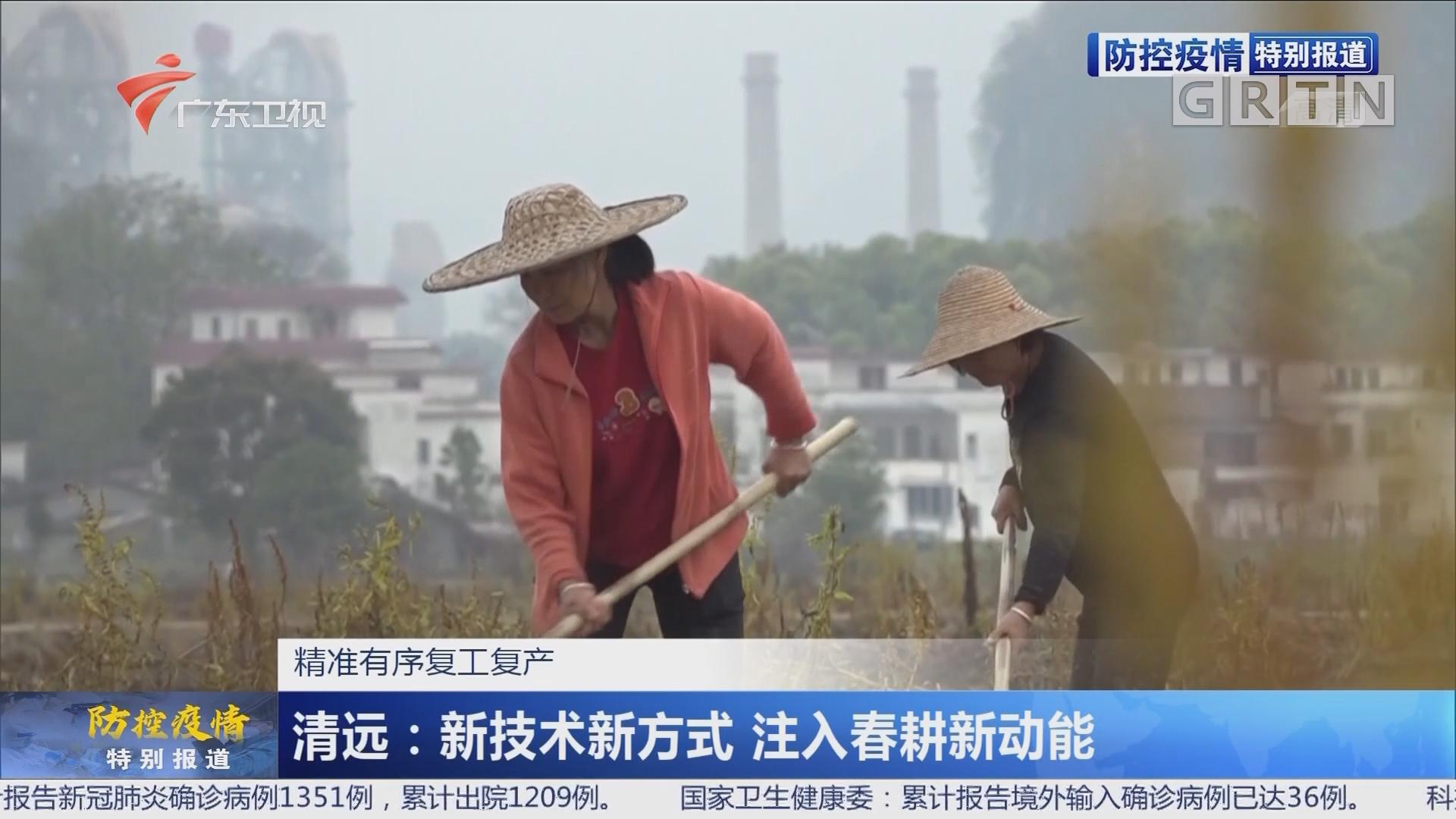 """战""""疫""""下的春耕:新技术助力传统农业转型升级"""