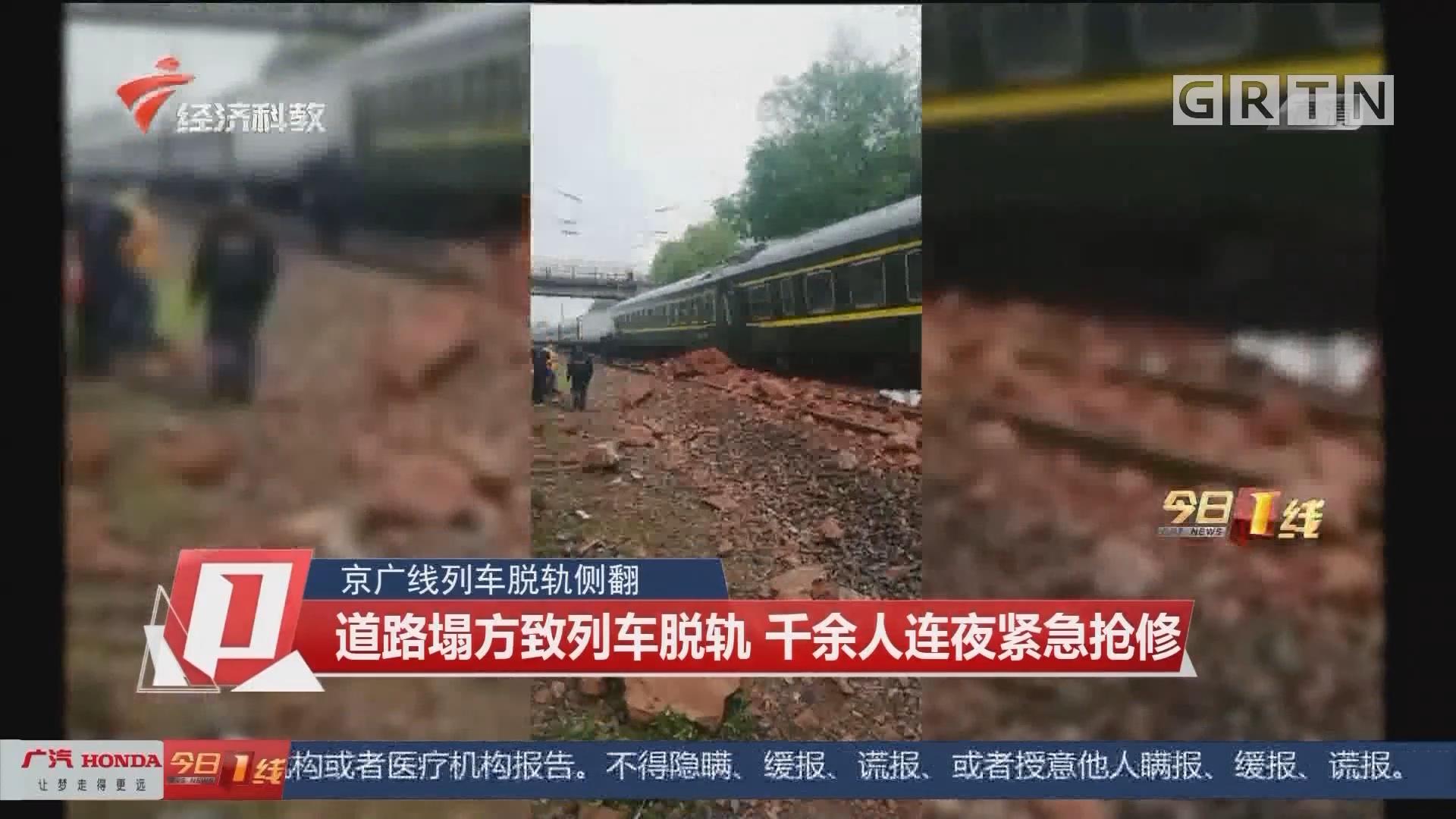 京广线列车脱轨侧翻 道路塌方致列车脱轨 千余人连夜紧急抢修