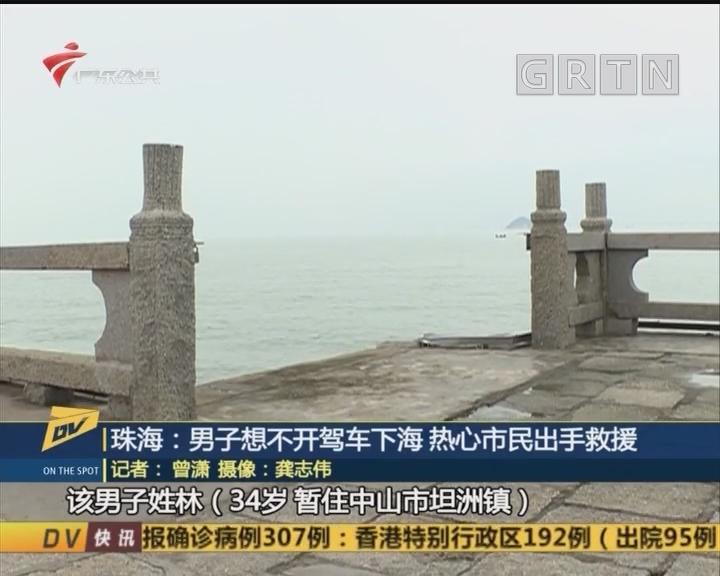 (DV现场)珠海:男子想不开驾车下海 热心市民出手救援