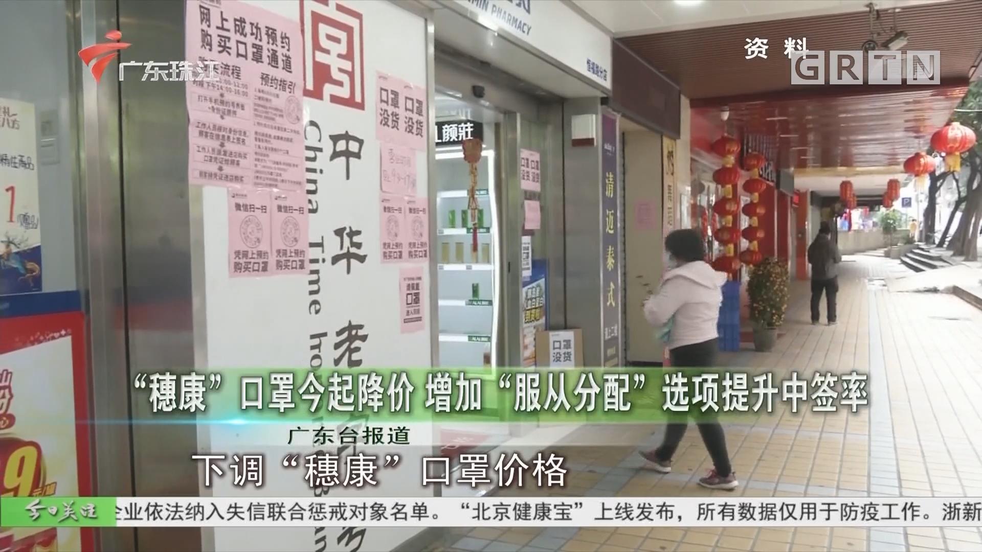 """""""穗康""""口罩今起降价 增加""""服从分配""""选项提升中签率"""