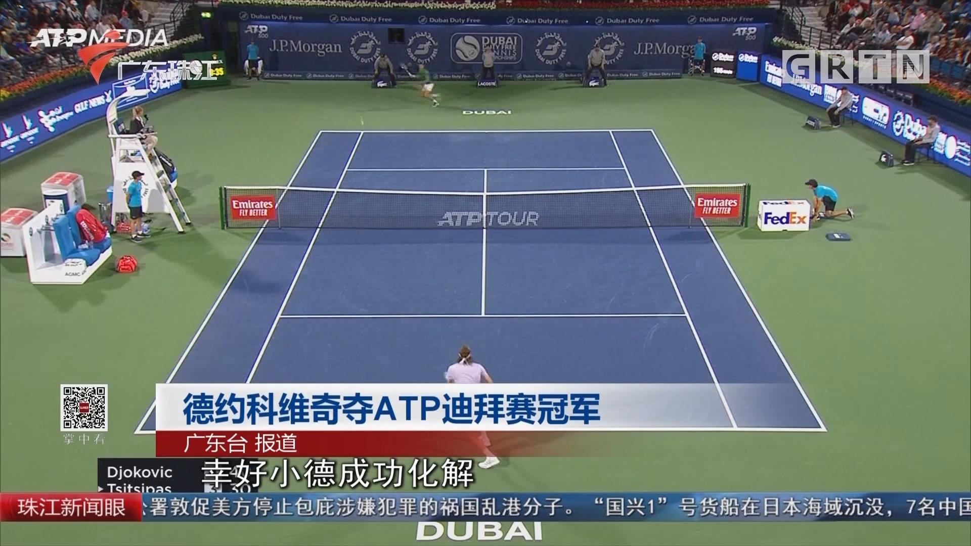 德约科维奇夺ATP迪拜赛冠军