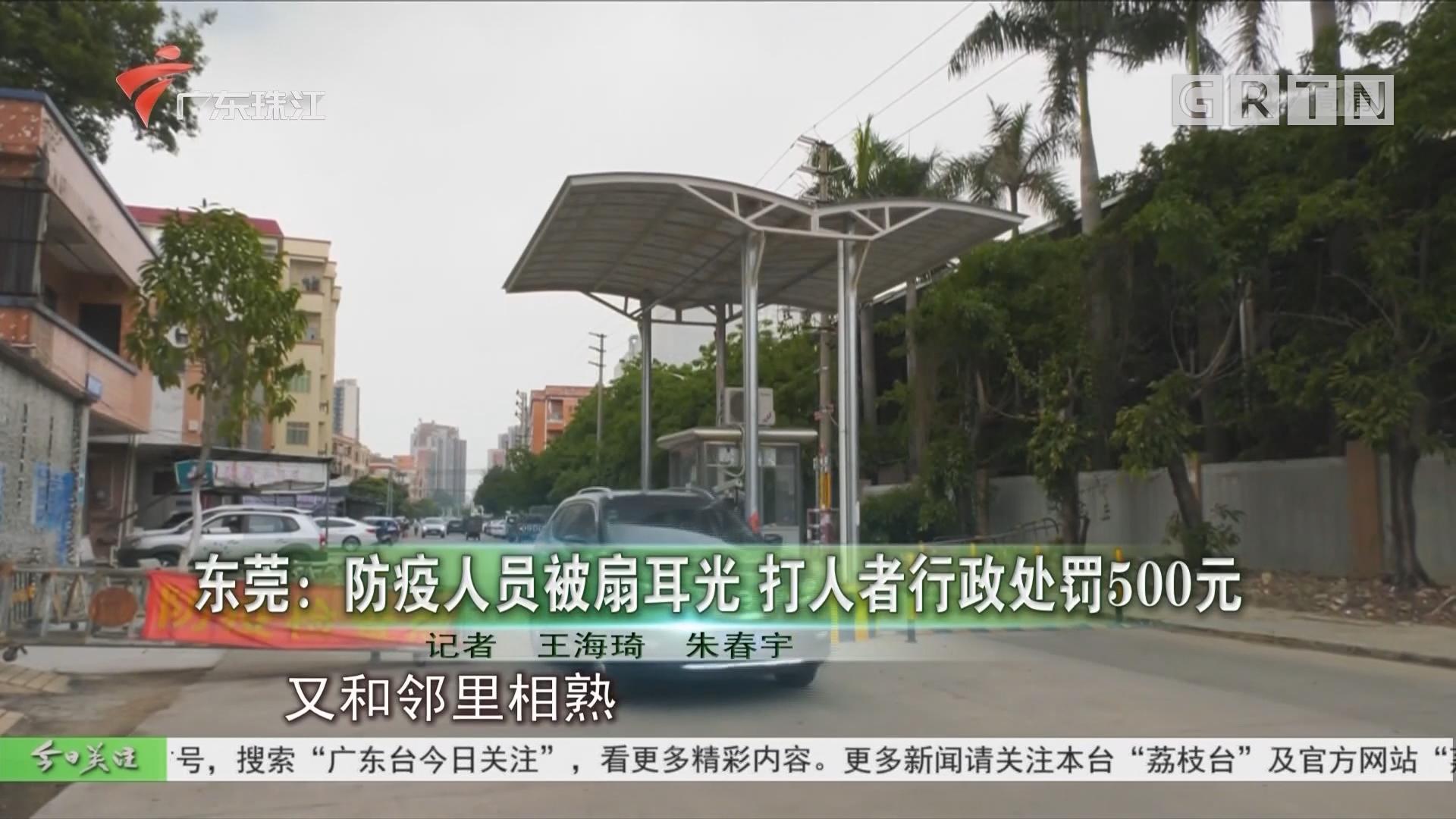 东莞:防疫人员被扇耳光 打人者行政处罚500元