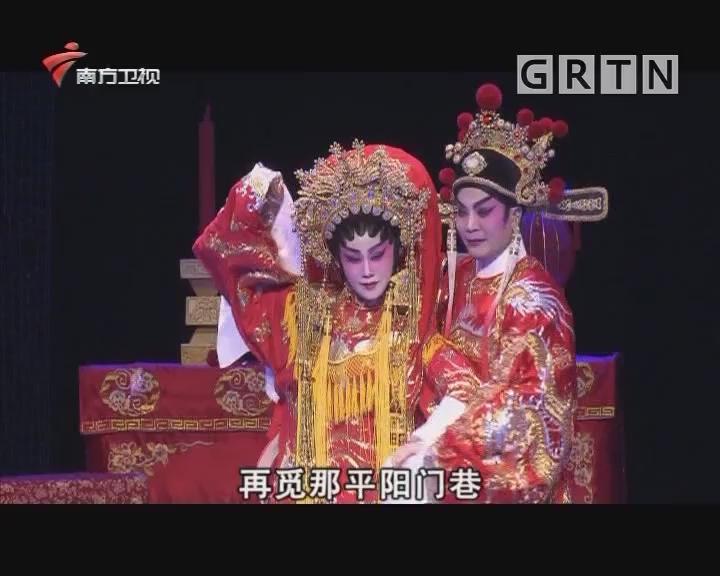 [2020-03-31]粤唱粤好戏:帝女花