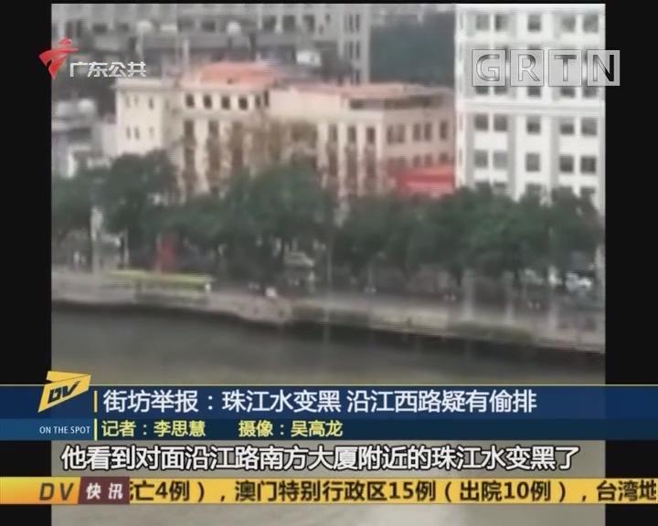 (DV现场)街坊举报:珠江水变黑 沿江西路疑有偷排