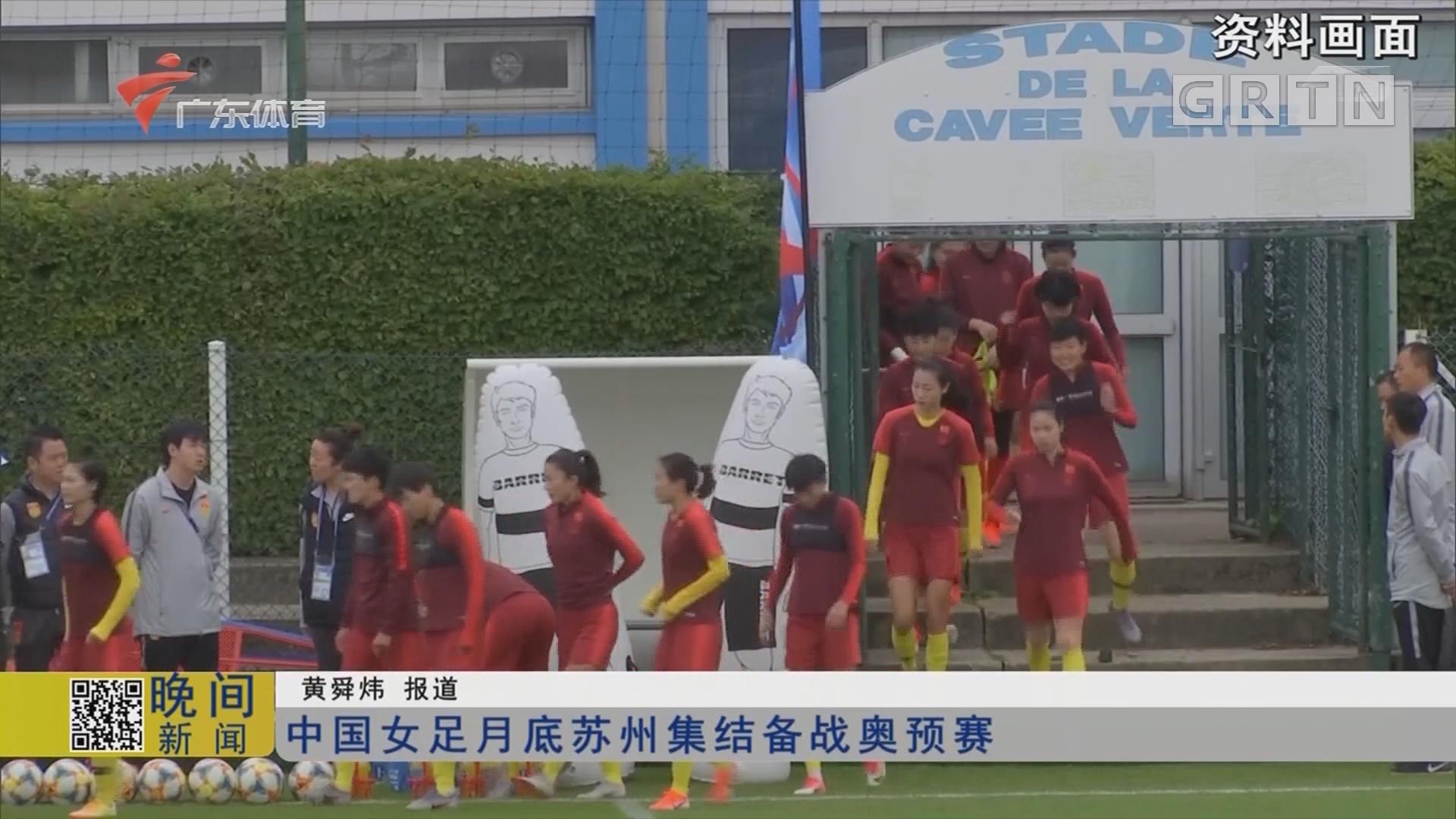 中国女足月底苏州集结备战奥预赛