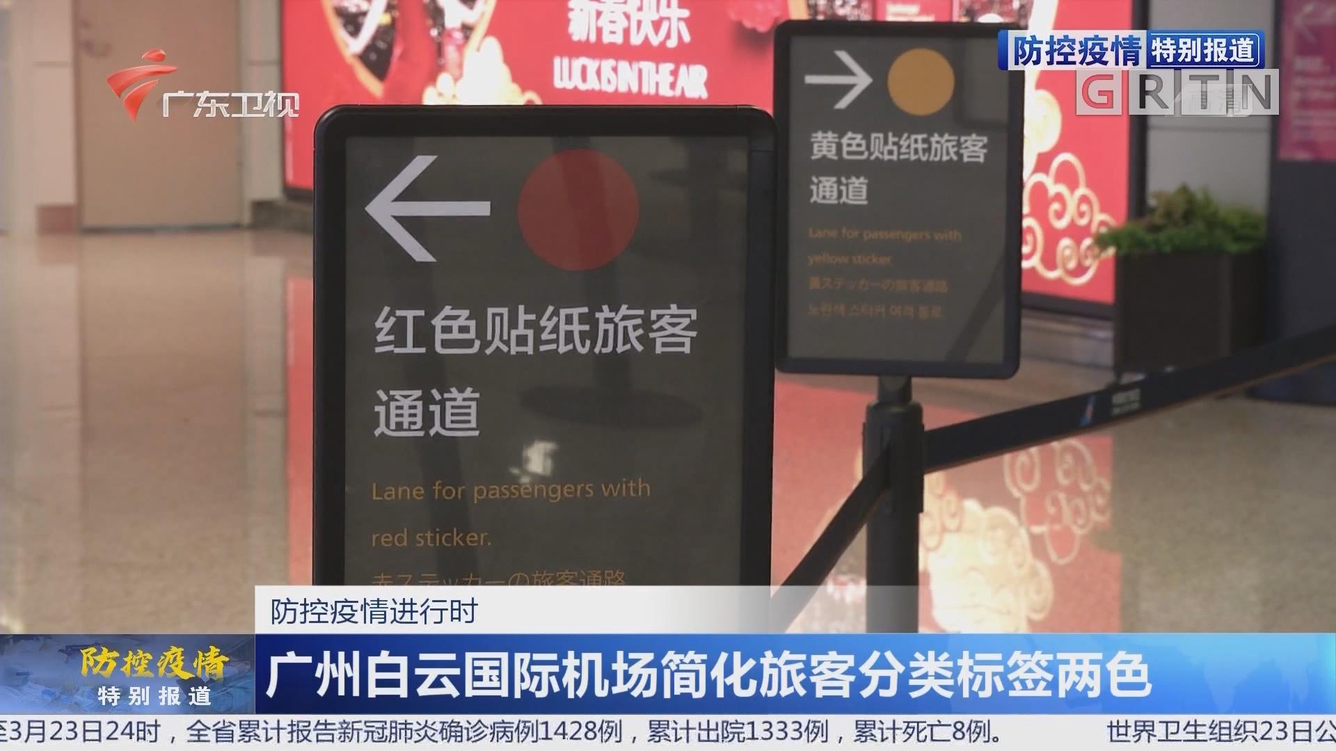 广州白云国际机场简化旅客分类标签两色