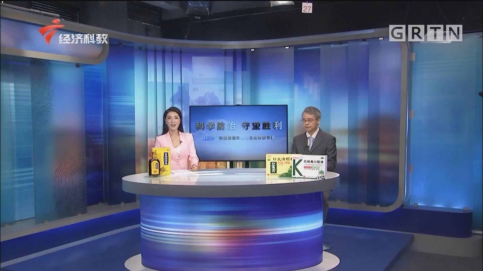 [HD][2020-03-07]经视健康+:抗疫特别节目:科学防治 守望胜利