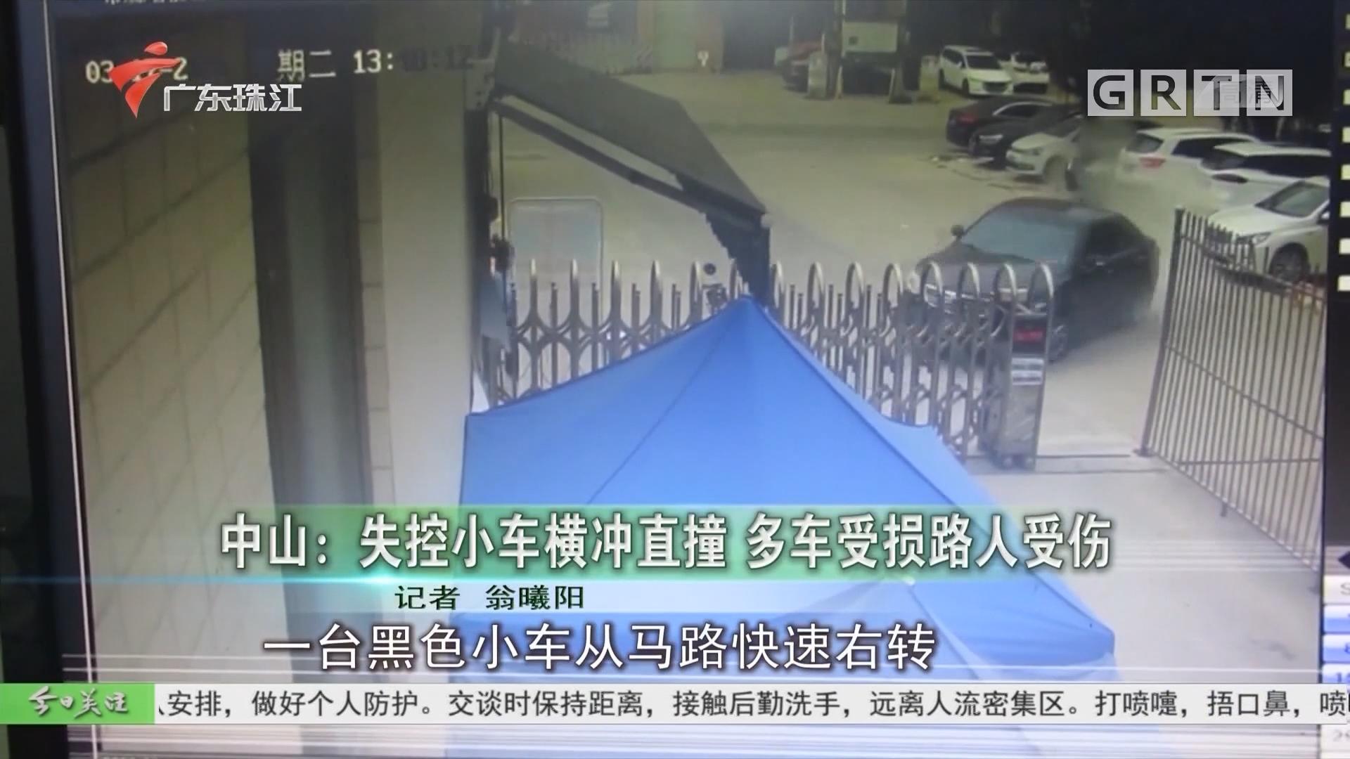 中山:失控小车横冲直撞 多车受损路人受伤