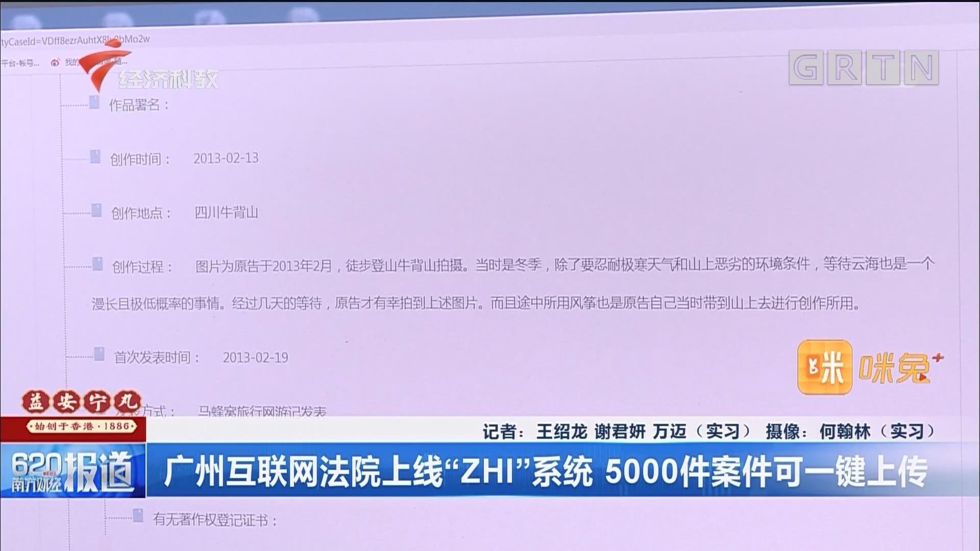 """广州互联网法院上线""""ZHI""""系统 5000件案件可一键上传"""