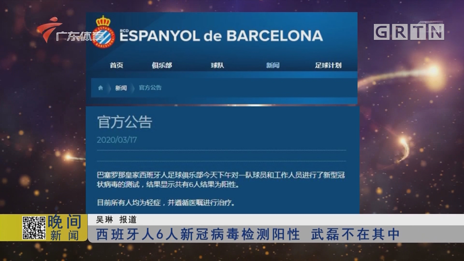 西班牙人6人新冠病毒检测阳性 武磊不在其中