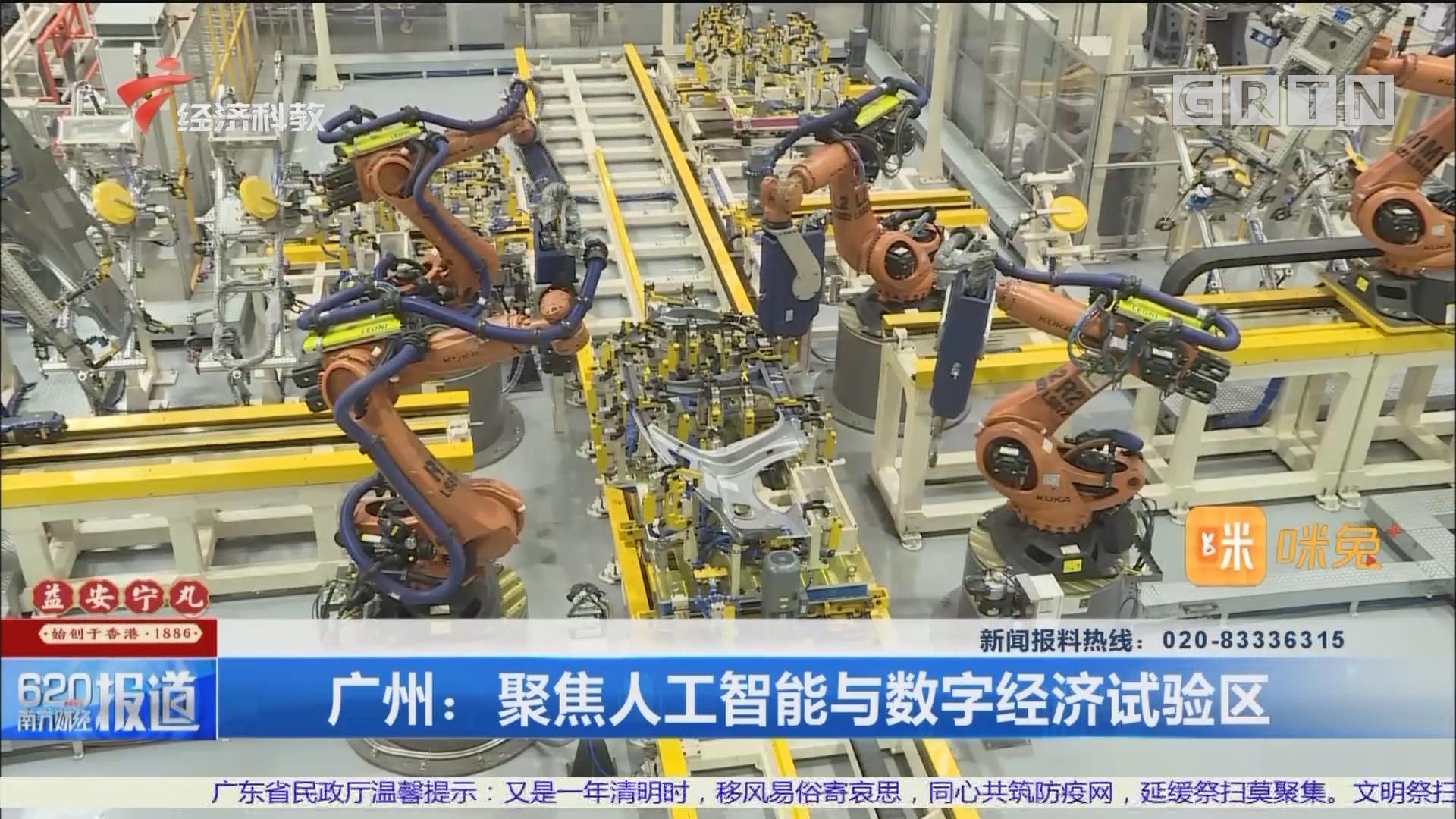 广州:聚焦人工智能与数字经济试验区