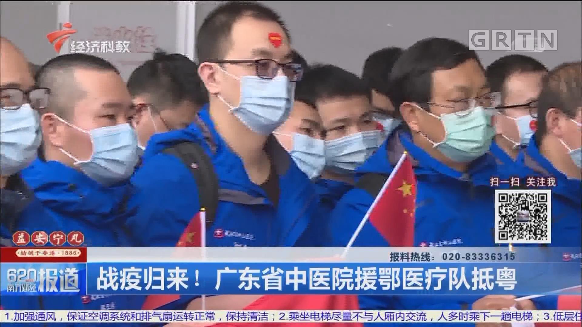 战疫归来!广东省中医院援鄂医疗队抵粤