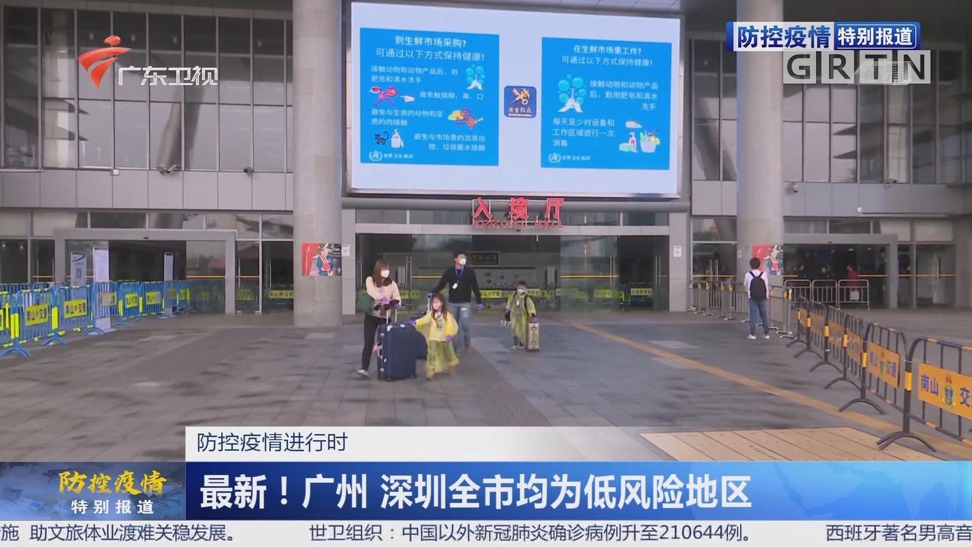 防控疫情进行时:最新!广州 深圳全市均为低风险地区