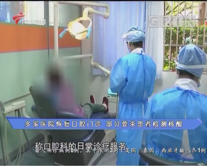 战疫情报站:多家医院恢复口腔门诊 部分要求患者检测核酸