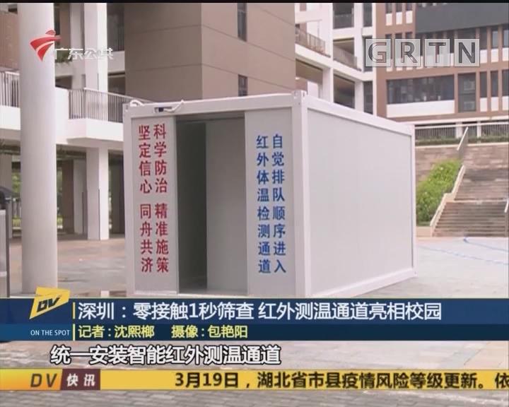 (DV现场)深圳:零接触1秒筛查 红外测温通道亮相校园
