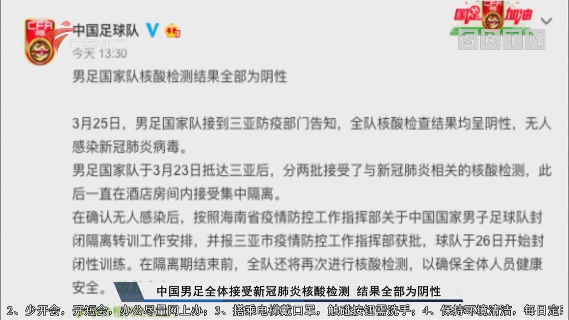 中国男足全体接受新冠肺炎核酸检测 结果全部为阴性