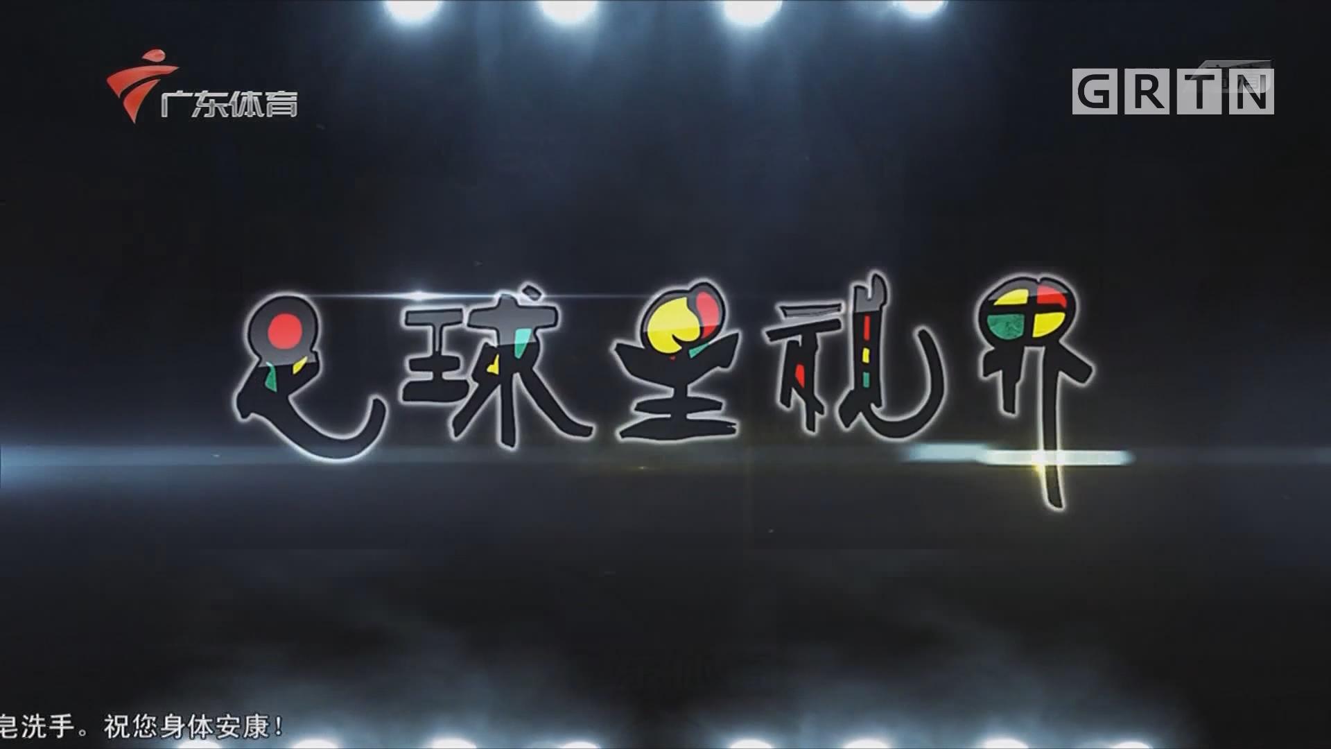 [HD][2020-03-16]足球星视界