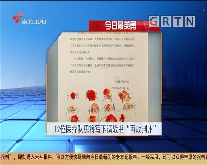 """今日最英勇 12位醫療隊勇將寫下請戰書""""再戰荊州"""""""