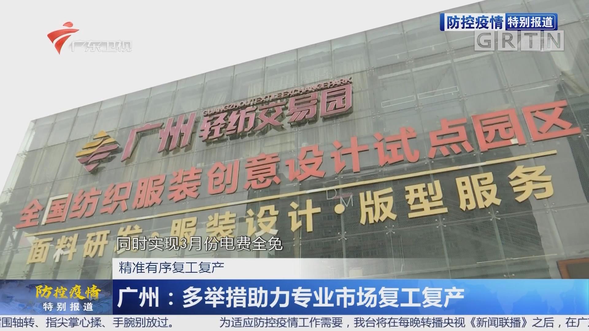 精准有序复工复产 广州:多举措助力专业市场复工复产