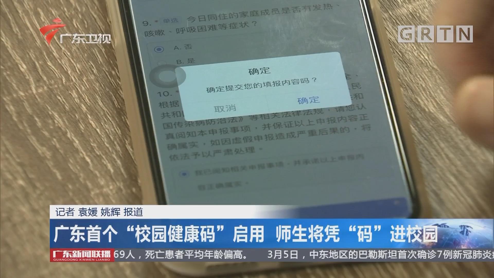 """广东首个""""校园健康码""""启用 师生将凭""""码""""进校园"""