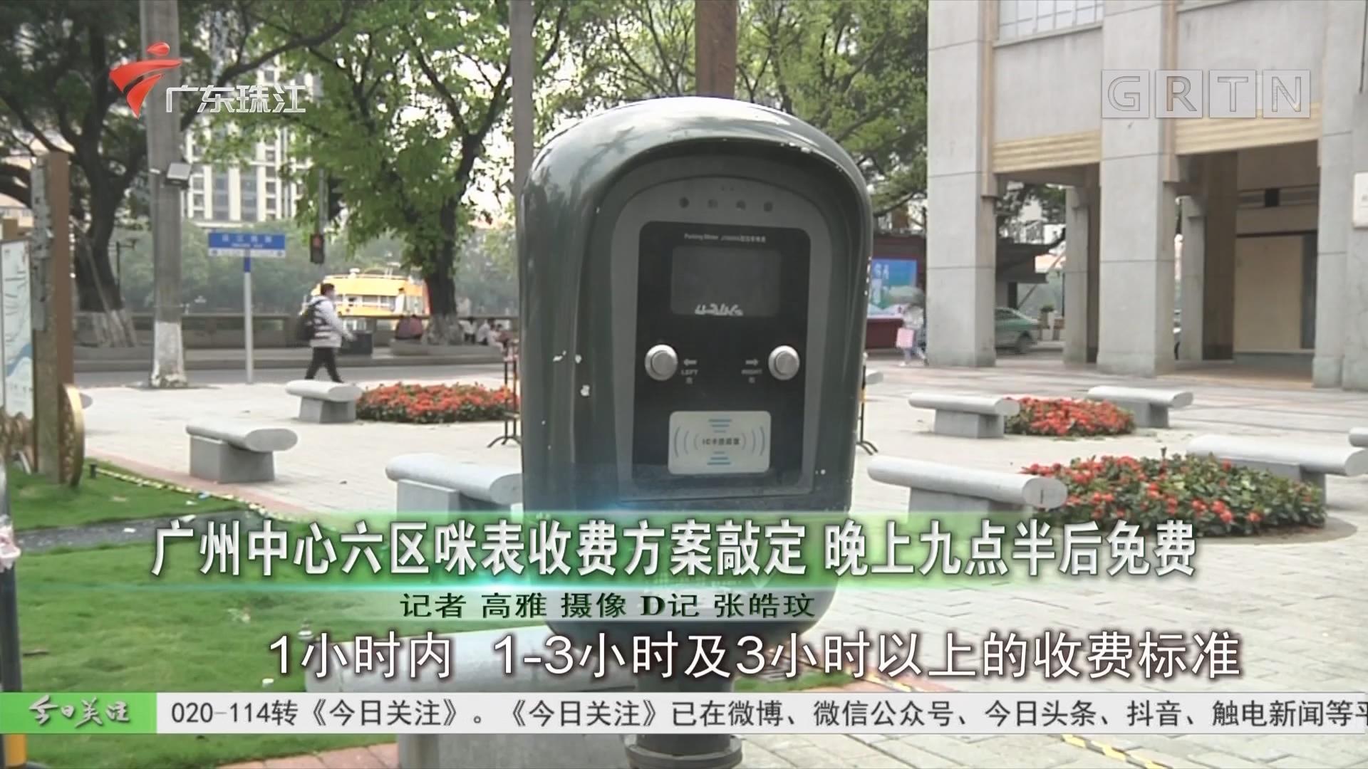 广州中心六区咪表收费方案敲定 晚上九点半后免费