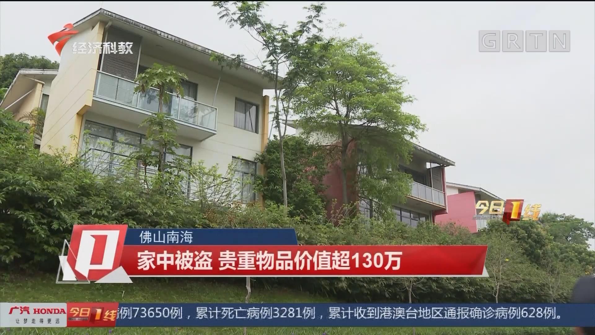 佛山南海:家中被盗 贵重物品价值超130万