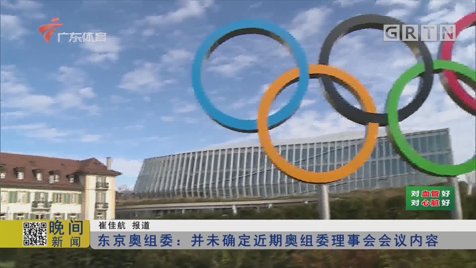 东京奥组委:并未确定近期奥组委理事会会议内容