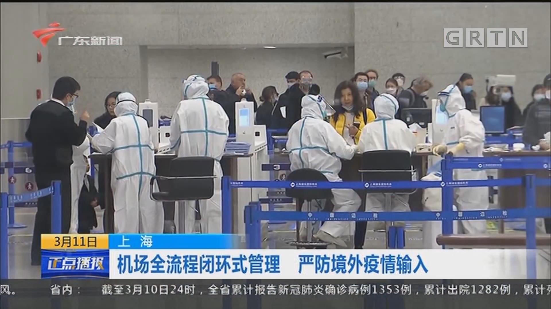 上海:机场全流程闭环式管理 严防境外疫情输入