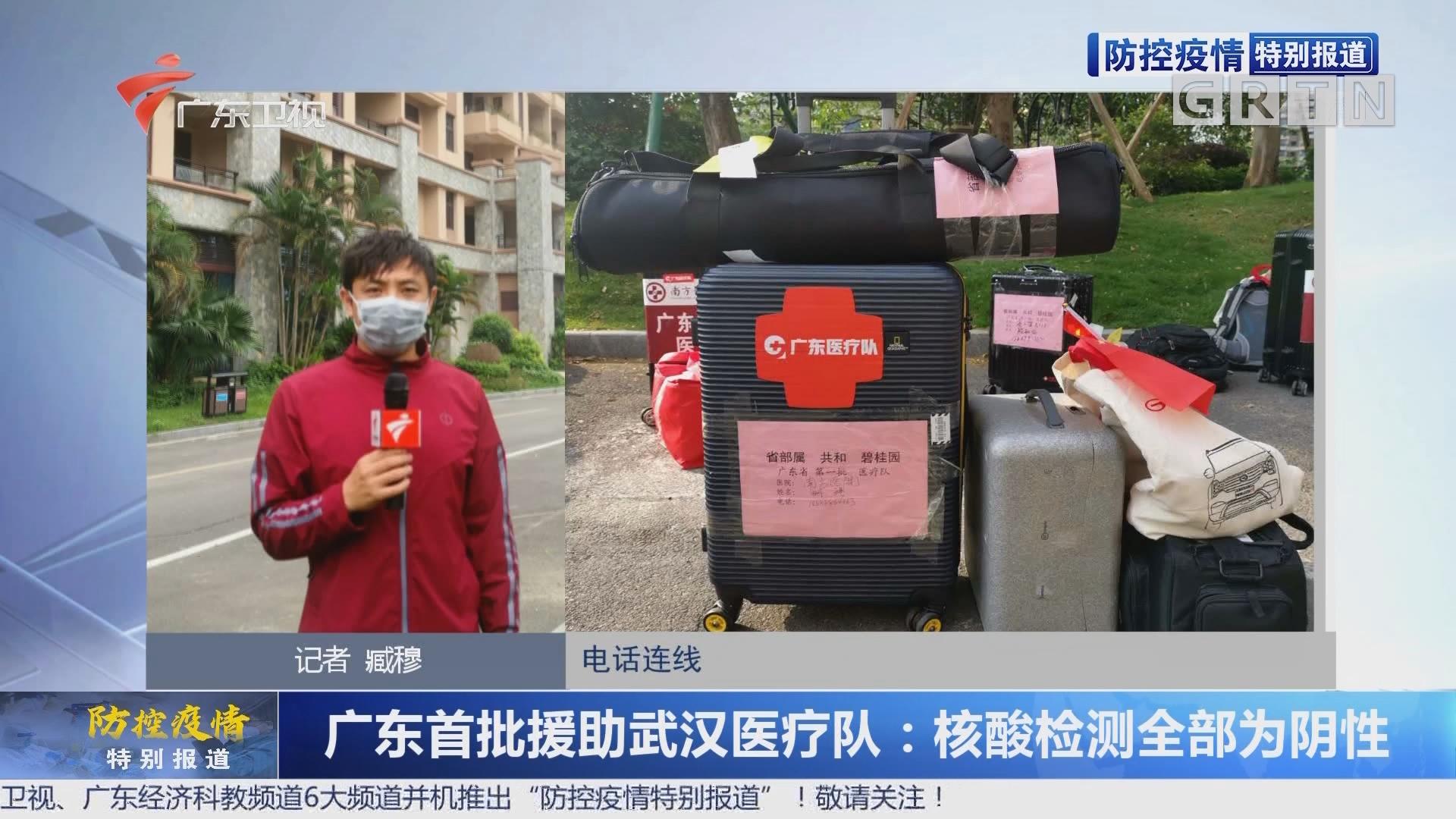广东首批援助武汉医疗队:核酸检测全部为阴性