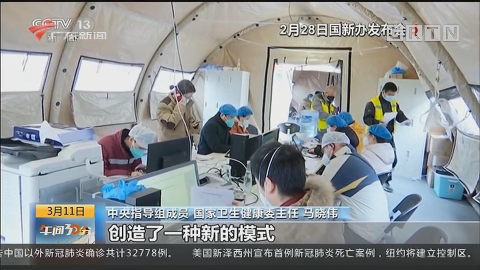 湖北武汉 记者观察:方舱医院35天记