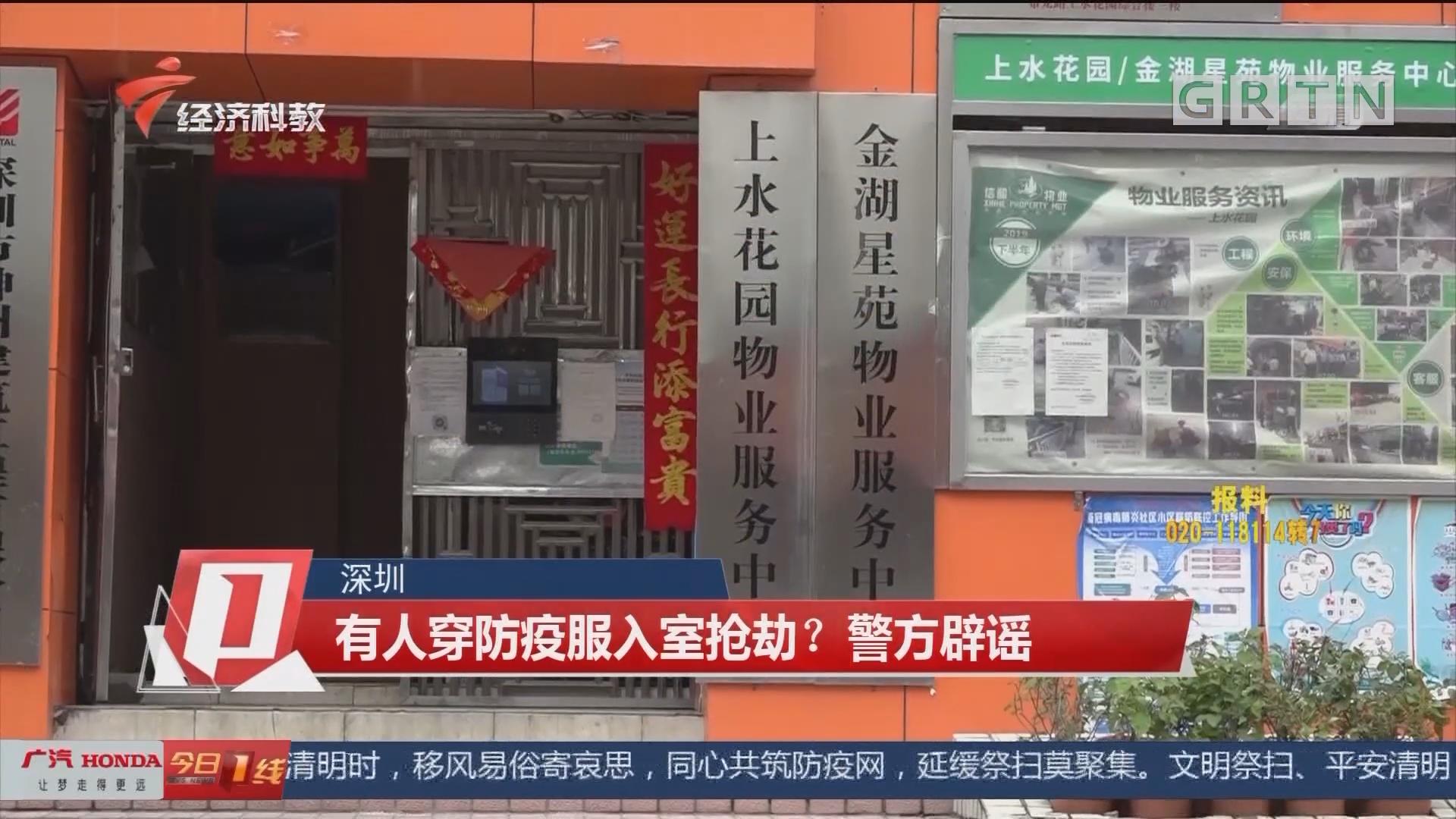 深圳:有人穿防疫服入室抢劫?警方辟谣