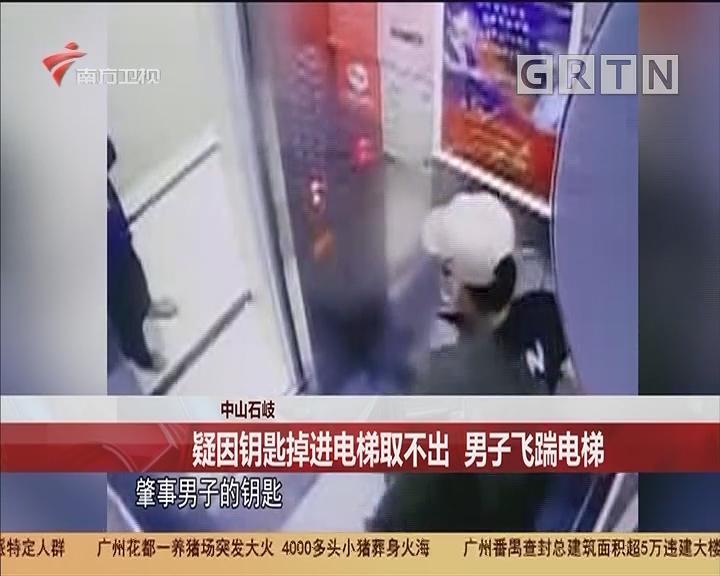 中山石岐 疑因鑰匙掉進電梯取不出 男子飛踹電梯