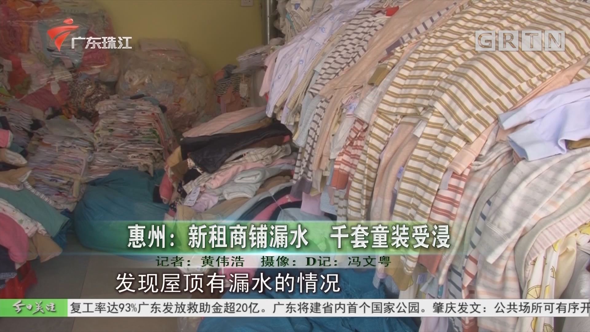 惠州:新租商铺漏水 千套童装受浸