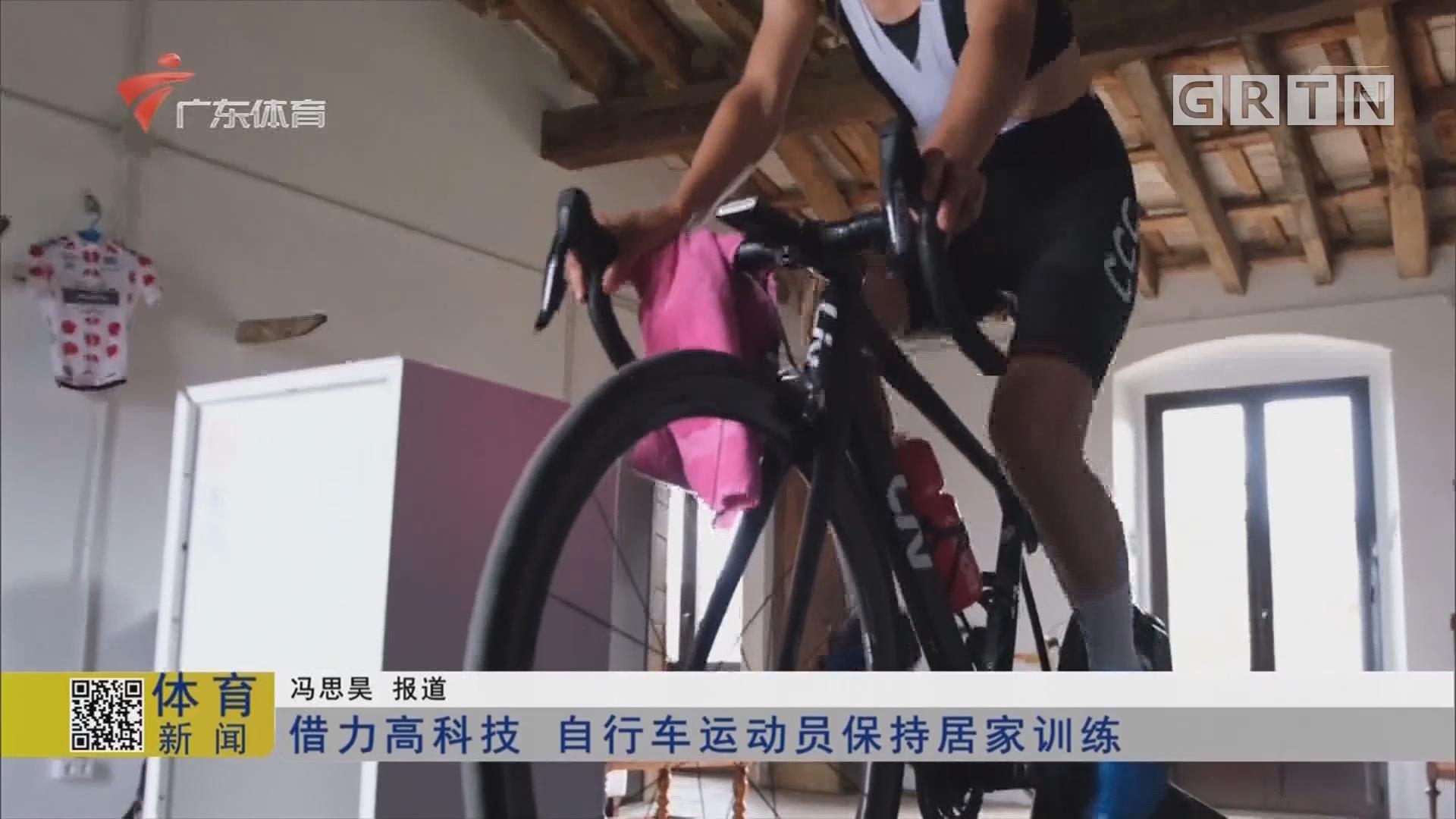 借力高科技 自行车运动员保持居家训练