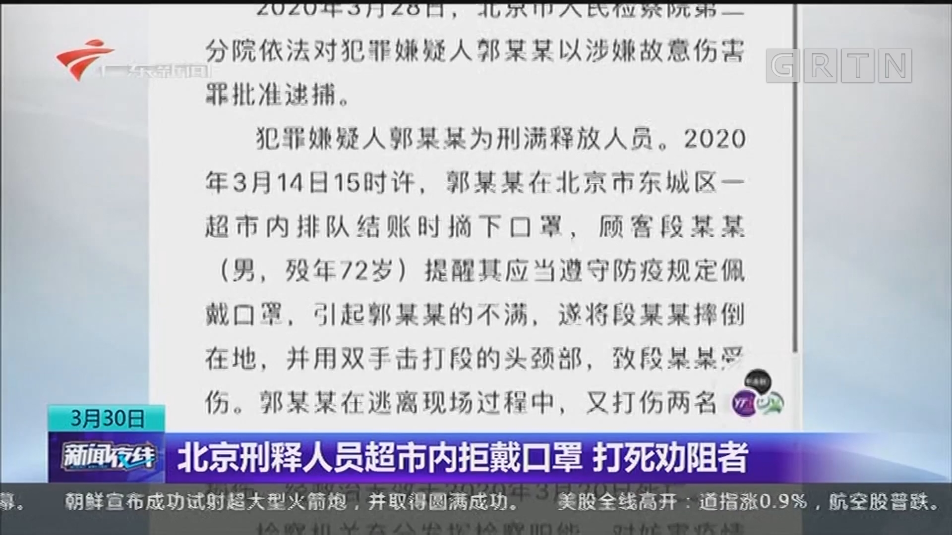 北京刑释人员超市内拒戴口罩 打死劝阻者