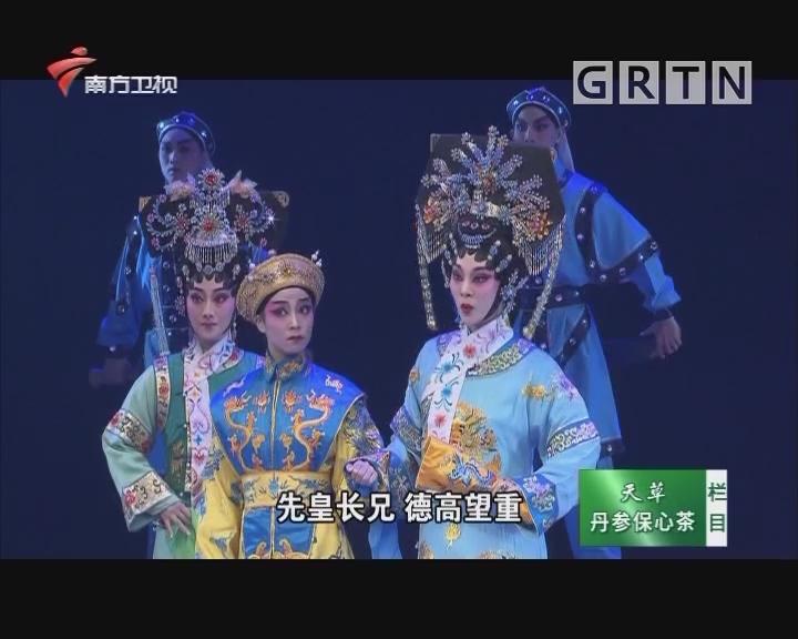 [2020-03-09]粤唱粤好戏:睿王与庄妃