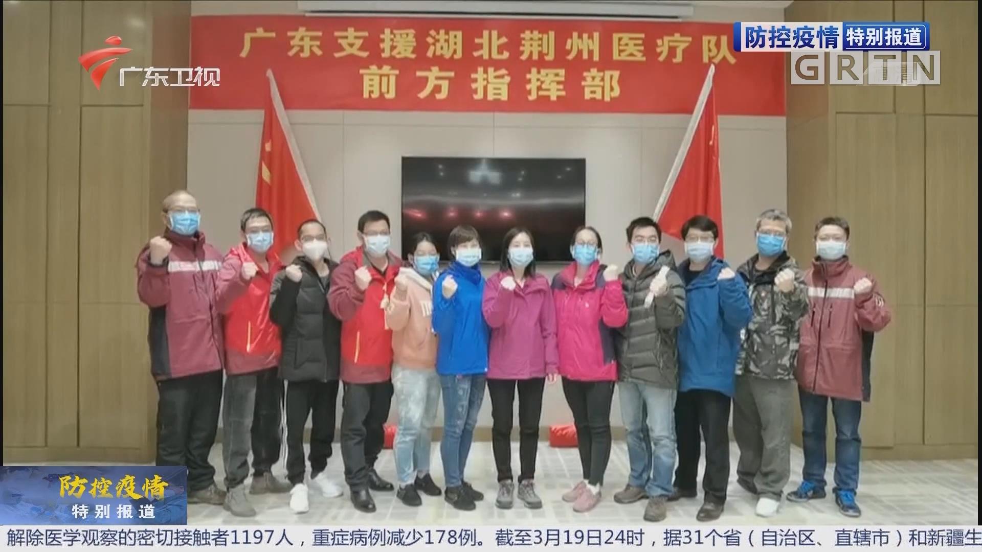 """防控疫情最前线:12名医疗队勇将写下请战书""""再战荆州"""""""