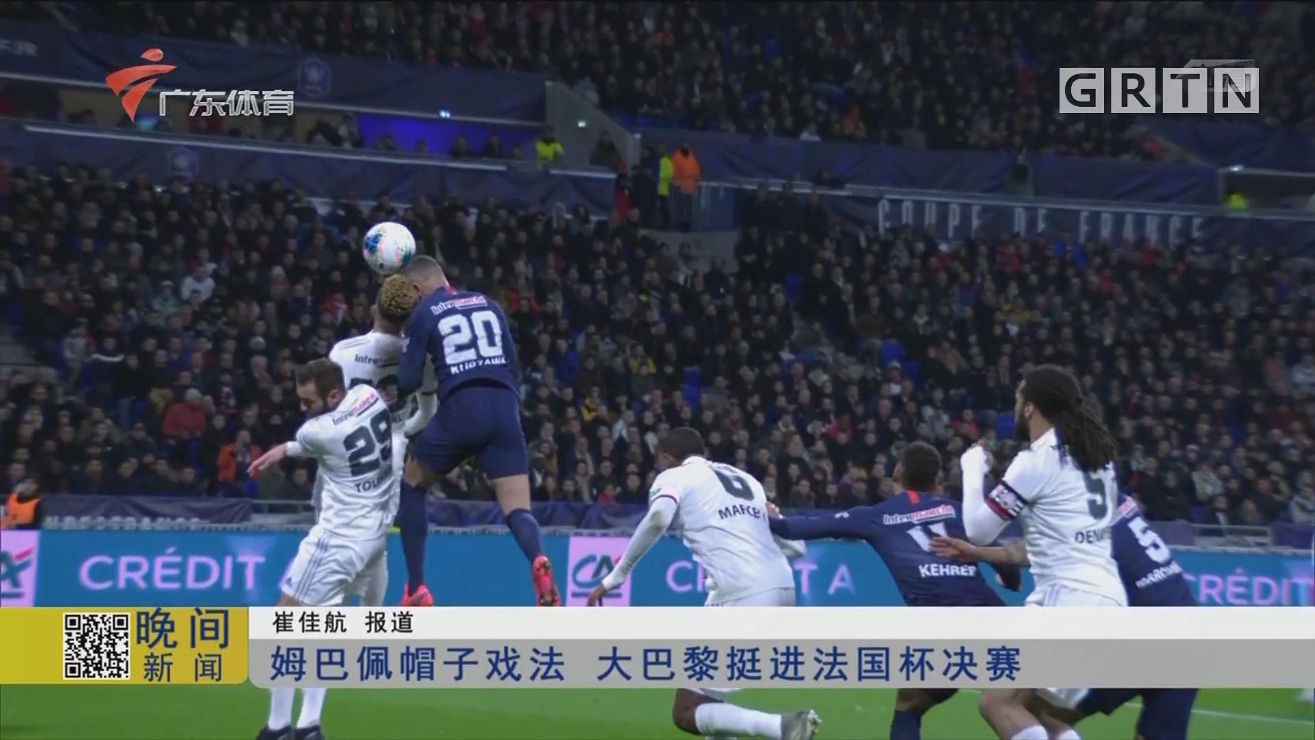 姆巴佩帽子戏法 大巴黎挺进法国杯决赛