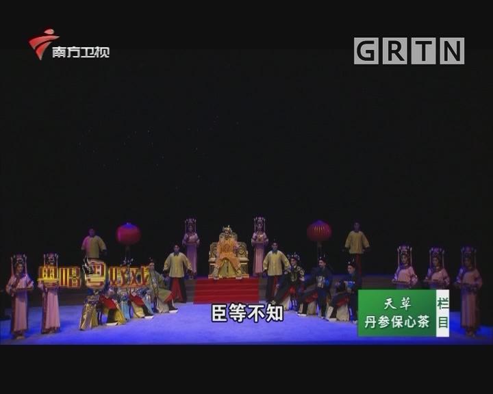 [2020-03-10]粤唱粤好戏:睿王与庄妃